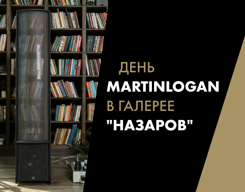 "День MartinLogan в Галерее ""Назаров"""