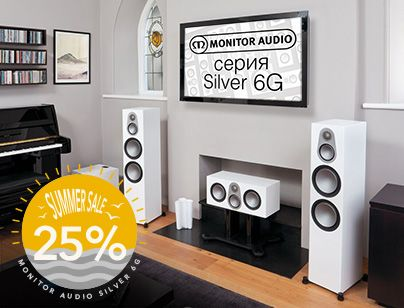 Monitor Audio Silver 6G на 25% доступнее!